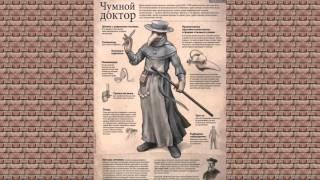 Странная одежда врачей во время бубонной чумы