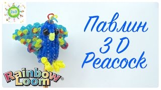Павлин 3D из резинок Peacock 3D Rainbow loom bands tutorial for kids DIY