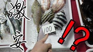 【値段間違え?】朝市に行ったら1皿100円の高級魚セットが売ってたから即買い。でもこれほんとに100円?One dollar fishes sushi