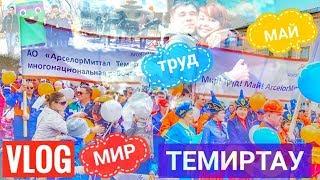 День ЕДИНСТВА народов Казахстана| 1 МАЯ в Темиртау|Борисова Александра|2018