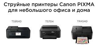 Обзор струйных принтеров Canon PIXMA TS9540, TS704, TR4540
