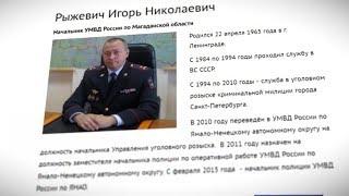 Новый начальник полиции на Колыме