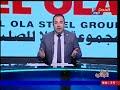 من الجاني مع احمد بدوي  تفاصيل جريمة قتل بشعه بسبب الاستروكس وفضيحة لقطر 31-1-2020
