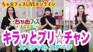 ちゃおフェスLIVE【特別編】キラッとプリ☆チャン スペシャルステージ