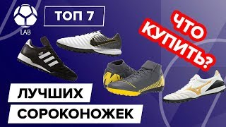 TOP 7 soccer Turf Trainers Cleats