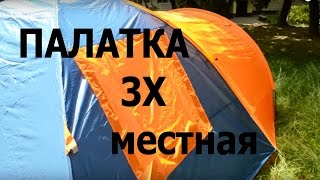 Палатка  Колеман  1036 трехместная , с тамбуром, двухслойная(Палатка трехместная Колеман 1036, с тамбуром, двухслойная для походов на природу. http://palatka.net.ua/palatki/palatki-coleman/col..., 2016-06-22T05:55:30.000Z)