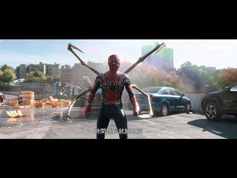 蜘蛛俠:不戰無歸 (Spiderman : No Way Home)電影預告