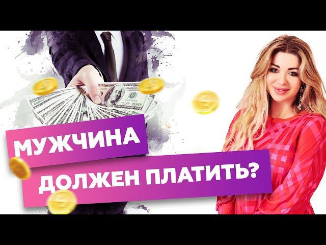 Должен ли мужчина платить | Школа Юлии Новиковой