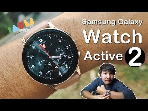 รีวิว Samsung Galaxy Watch Active 2 l นาฬิกาที่เป็นมากกว่านาฬิกา..เอ๊ะ! ยังไง ? - วันที่ 19 Nov 2019