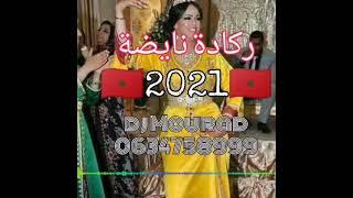 ركادة نايضة للأعراس المغربية الحيحة reggada nayda