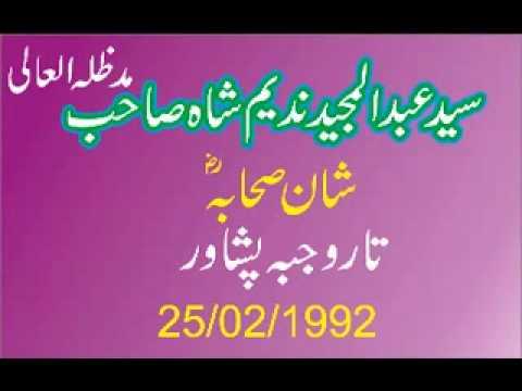 Syed Abdul Majeed Nadeem in Taru Jabba Peshawar on 25.02.1992 SHAAN-E-SAHABA.flv