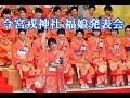 今宮戎神社福娘発表会 の動画、YouTube動画。