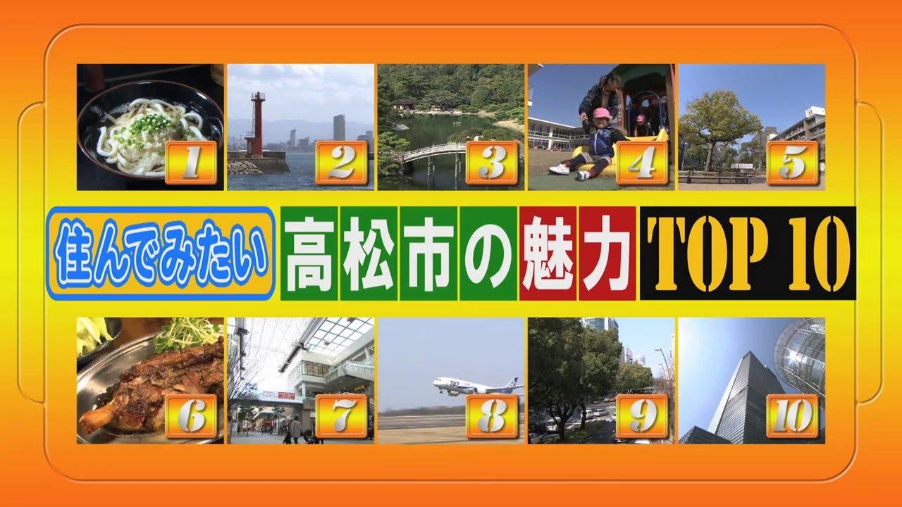 住んでみたい高松市の魅力  TOP10(平成28年3月14日)