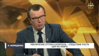 """ЦБ запускает """"печатный станок"""": комментарий Константина Корищенко"""