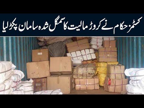 Customs seize smuggled goods