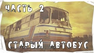 Страшные истории. Ночь в июне. Старый автобус. Часть 2.