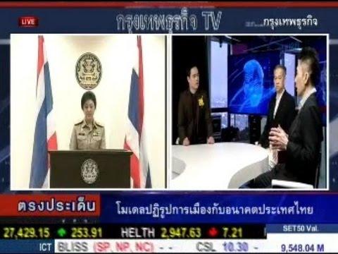 โมเดลปฏิรูปการเมืองกับอนาคตประเทศไทย
