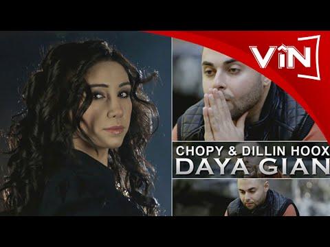 Chopy & Dillin Hoox - Daya Gian _  چۆپی ۆ ديلين هوكس - دايە گیان- (Kurdish Music)