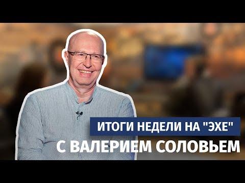 """Итоги недели с Валерием Соловьем на """"Эхе Москвы"""""""