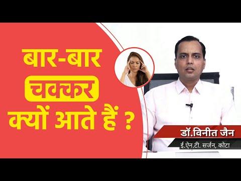 बार-बार चक्कर आते हैं | सिर घूमना | चक्कर आने के कारण | Vertigo Dizziness | Dr. Vinit Jain | Aayu