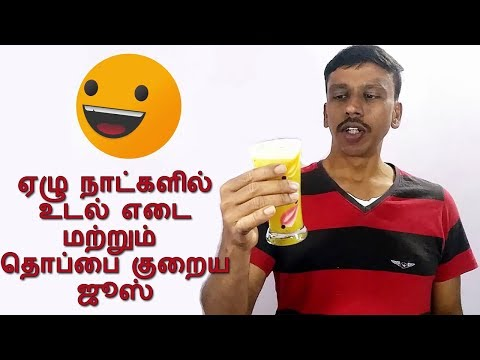 7 days Super weight loss juice in tamil | its so cool
