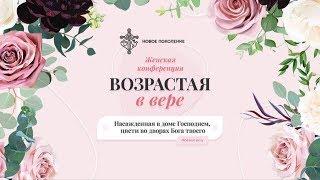 Женская конференция Возрастая в вере 23.03.2019 2 часть