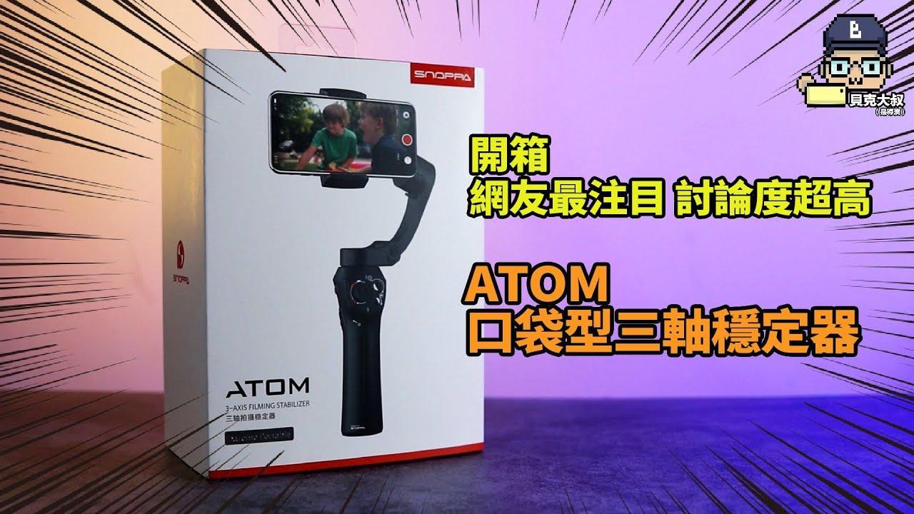 開箱討論超高的「SNOPPA-ATOM 口袋型三軸穩定器」!| #貝克大叔 #開箱 - YouTube