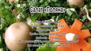 Легкие салаты рецепты с фото.Салат Поляна