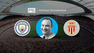 Прогноз Константина Генича: «Манчестер Сити» – «Монако»