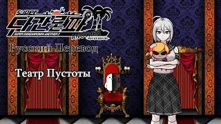 Super Danganronpa Another 2 (Русский Перевод) | Глава 2: Театр Пустоты №25