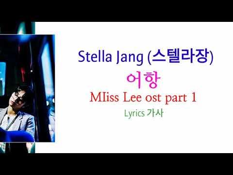 Download Miss Lee ost part 1 청일전사 미쓰리 Ost Part 1 Stella Jang 스텔라장 - 어항 s 가사 Mp4 baru