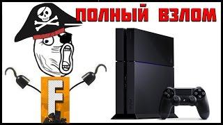 ВЗЛОМ PS4 ЗАПУСК ИГР FOSTERS ЗНАЕТ ОТВЕТ ДНО-АНАЛИТИКА 4