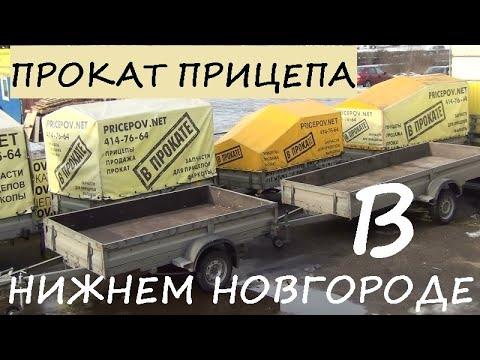 Прокат прицепов в Нижнем Новгороде. Аренда легкового прицепа.