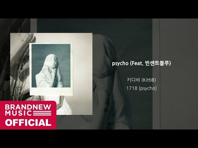 키디비 (KittiB) 'psycho (Feat. 빈센트블루)' LYRIC VIDEO