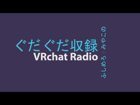 VRChatRadio第1回