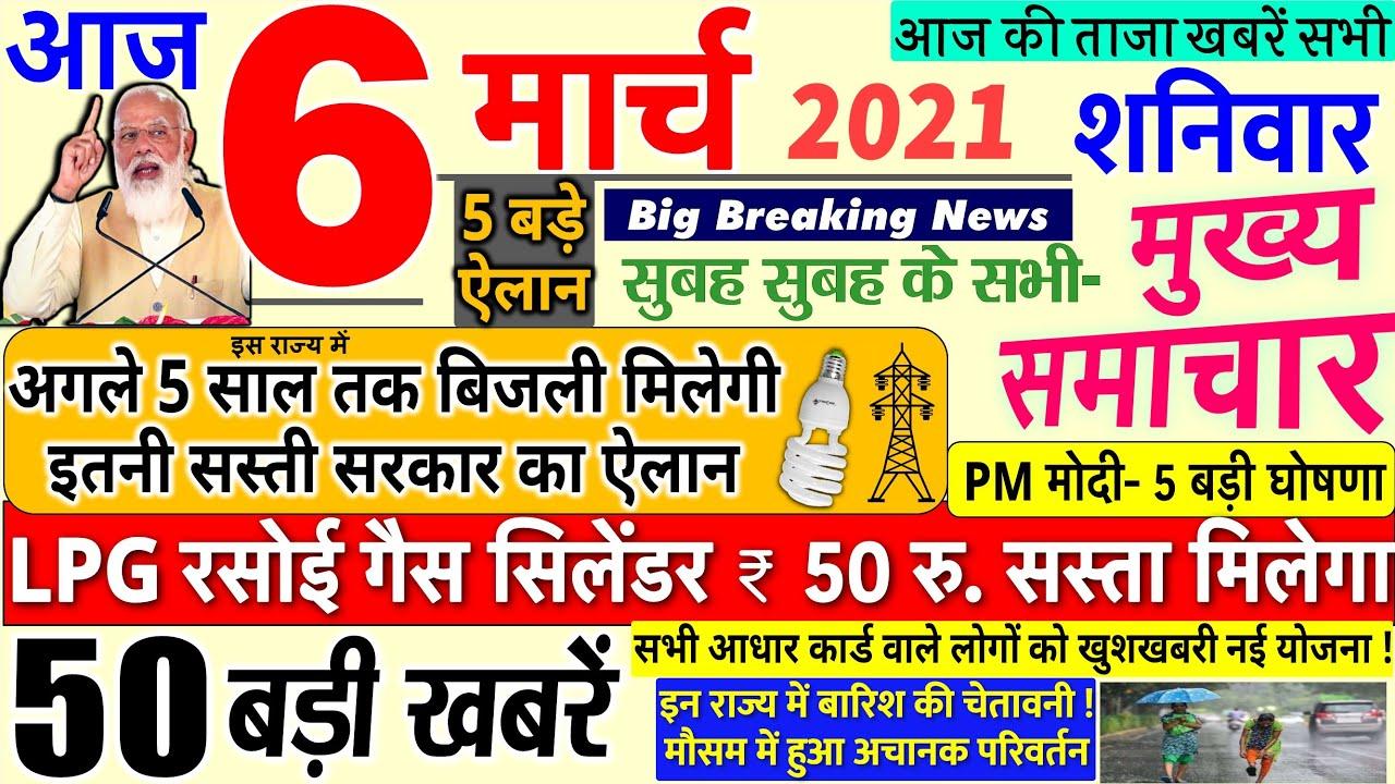 Today Breaking News ! आज 6 मार्च 2021 के मुख्य समाचार बड़ी खबरें लॉकडाउन भारत बंद PM Modi news