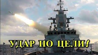 КОРАБЛИ НАТО НАБЛЮДАЮТ ЗА РАКЕТНЫМ УДАРОМ КОРВЕТА РФ!