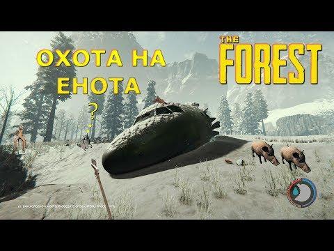 The Forest v 1.07. Релиз игры. Строительство лагеря. Охота на енота и кабана. Поиск кабины. №13
