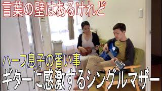 ハーフ息子の日本デビュー 蛙の子は蛙? 先生が決まりました!英語混じりのギターレッスン 出費は増えるが嬉しいシングルマザー