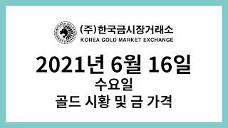 [한국금시장거래소] 2021년 6월 16일 골드 시황,…