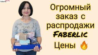 Огромный заказ с распродажи Faberlic: товары, цены, выгода. Как использовать распродажу для бизнеса?