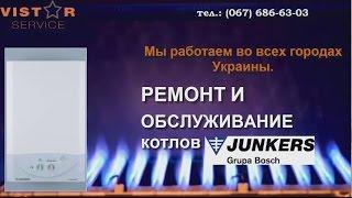 Сервисный центр газовых котлов JUNKERS Юнкерс Украина Львов область(, 2016-07-01T09:26:40.000Z)