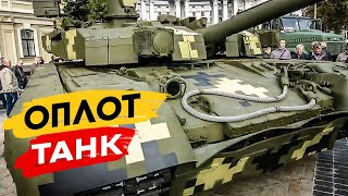 Танк БМ «Оплот» - видео-обзор(Видео-обзор танка БМ «Оплот», представленного 14 октября 2015 года на выставке военной техники по случаю Дня..., 2015-10-14T19:07:26.000Z)