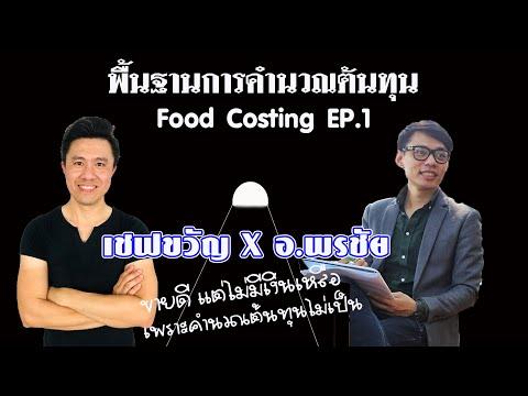 LIVE พื้นฐานการคำนวณต้นทุนอาหาร by อ พรชัย EP1   เชฟขวัญ