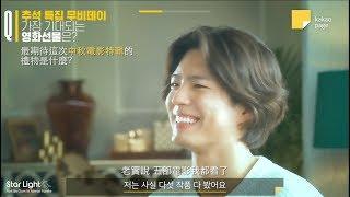[StarLight][繁中字] 180921 박보검 朴寶劍 kakao page 中秋訪問影片