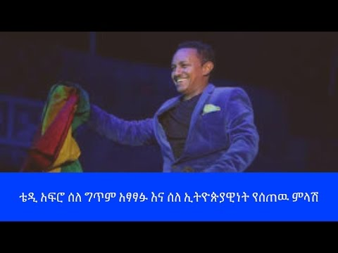 Teddy Afro Interview