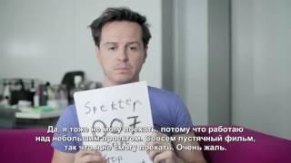 Обращение актеров сериала Шерлок с Русскими субтитрами (Sherlock,Comic Con 2015)