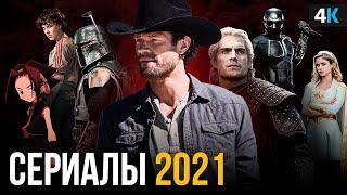 Сериалы 2021 года, которые нельзя пропустить.