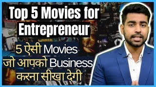 Top 5 Must Watch Movies for Students | Business |  Motivation | Movies | Bollywood | Hollywood