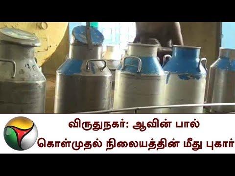 விருதுநகர்: ஆவின் பால் கொள்முதல் நிலையத்தின் மீது புகார் | Aavin milk procurement center